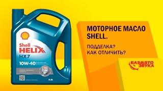 Моторное масло Shell. Подделка? Как отличить? Обзор avtozvuk.ua