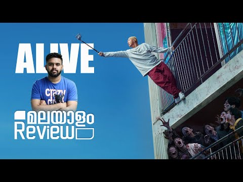 Watch Alive Movie Malayalam Review Zombie Thriller Reeload Media Online Best Indian Series