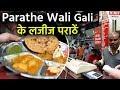आखिर क्यों Paranthe Wali Gali के पराठों का स्वाद जिंदगी भर याद रहता है?