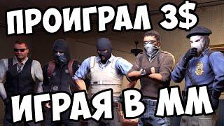 CS:GO - ПРОИГРАЛ 3$ ИГРАЯ В МАТЧМЕЙКИНГ