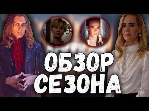 """ОБЗОР 8 СЕЗОНА СЕРИАЛА """"АМЕРИКАНСКАЯ ИСТОРИЯ УЖАСОВ"""""""