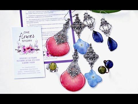 ♥♥♥ Делаем украшения из натуральных лепестков цветов и эпоксидной смолы ♥♥♥