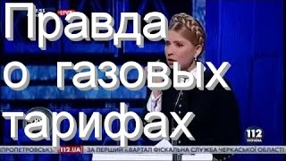 Тимошенко о тарифах на газ, У Саввика Шустера 3 апреля, ч.2