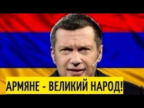 Соловьёв про первых христиан планеты Армению Только дебилы кричат хачики в спину армянам!