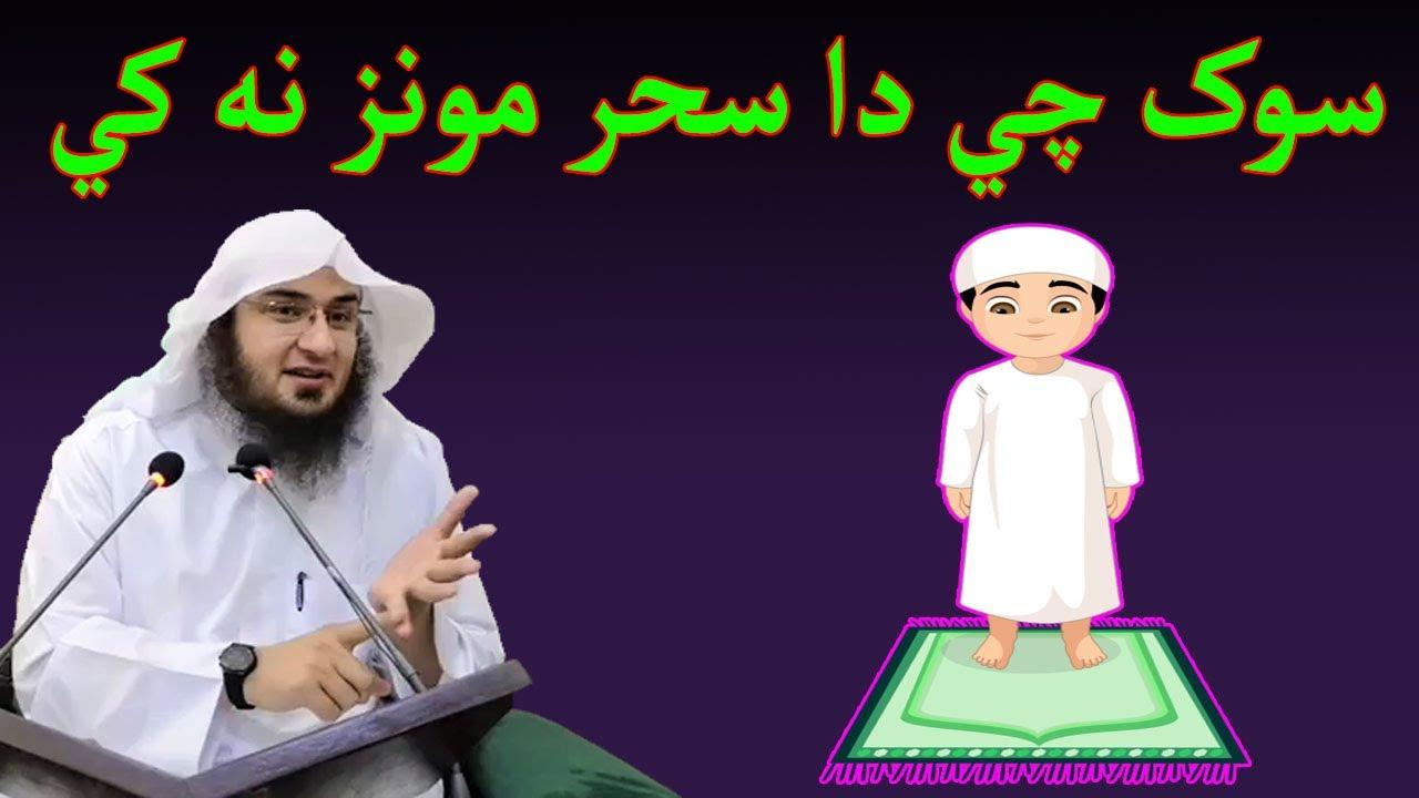 Download Subha Ki Namaz   Abu Hassan Ishaq Swati   Pashto Bayan   Abu Hassaan   lecture   Religion