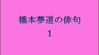 橋本夢道の俳句。1