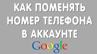 как Поменять Номер Телефона в Google Аккаунте