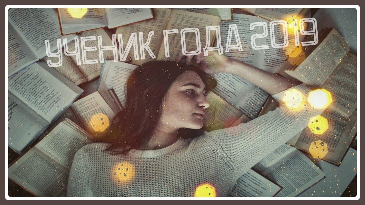 УЧЕНИК ГОДА 2019 - YouTube