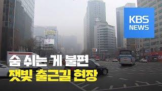 서울 이틀 연속 '비상저감조치'…'잿빛' 출근길 마스크…