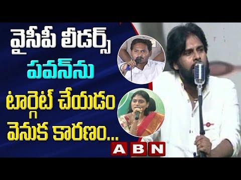 Reasons behind YCP Leaders targets Janasena Pawan Kalyan | Special Focus | ABN Telugu