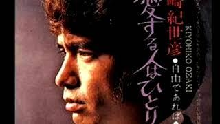 尾崎紀世彦 - 愛する人はひとり