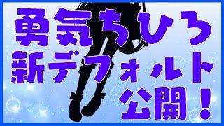 【勇気ちひろ】新デフォルト衣装変更!!【にじさんじ】