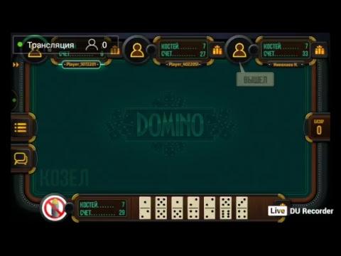 Играем Онлайн домино