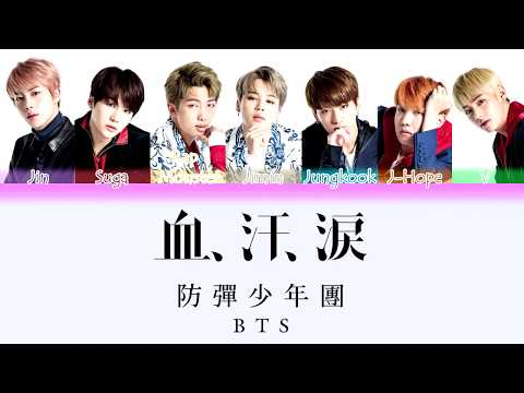 BTS (防弾少年団) / Blood Sweat And Tears -Japanese Ver.- (Kan/Rom/Eng Lyrics) 日本語 | 歌詞付き