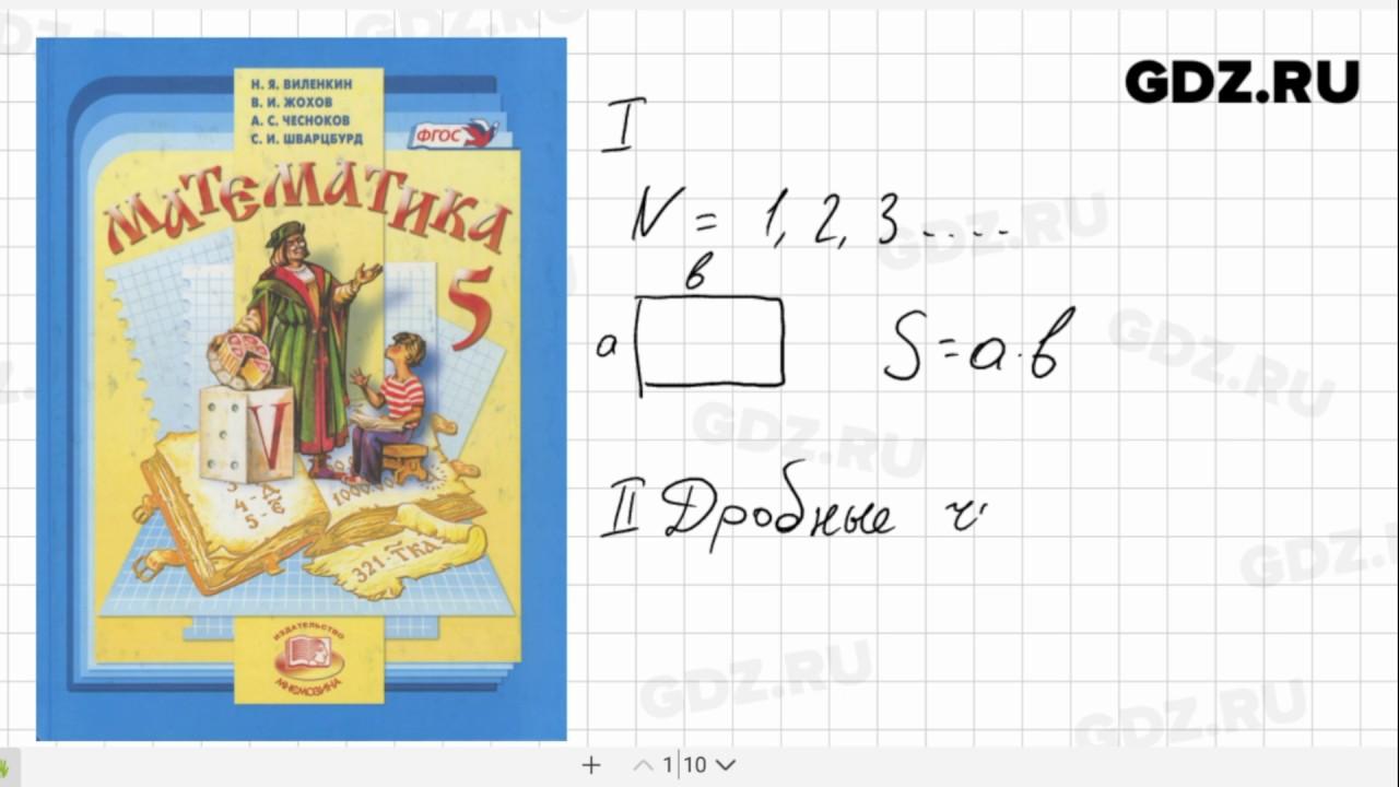 5 математика учебники виленкин гдз класс