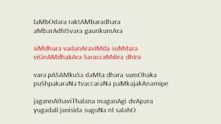 Seetaramanath Mahabhashyam - ViYoutube