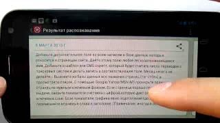 Урок № 2.3. Какой использовать сканер переводчик для Андроид?