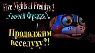 FiveNightsatFreddys 2 5 ночей фредди 2 1 ночь Продолжим веселуху