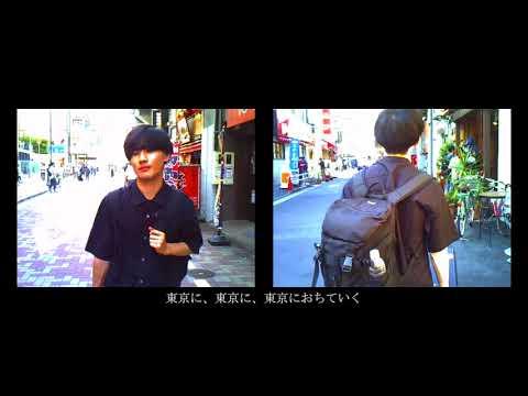 ヒヨリノアメ - 東京 (Official Music Video)
