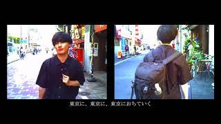 ヒヨリノアメ 「東京」Official Music Video 出演 : AKI 撮影・編集 : ...