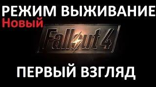 Новый режим выживание Fallout 4 Первый взгляд