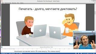 Самая лучшая презентация РеалСпикер на русском языке