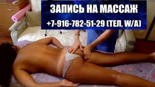 Антицеллюлитный массаж девушке. Массажист мужчина. Хороший массаж молодой женщине. Массаж тела