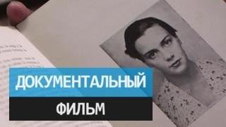 Вторая мировая. Русское Сопротивление. Документальный фильм