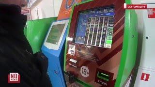 Игровые автоматы вернулись в магазины(Игровые автоматы снова появились в Екатеринбурге. Сейчас поиграть можно практически в каждом продуктовом..., 2016-02-10T12:40:56.000Z)