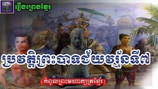 រឿងព្រេងខ្មែរ-ប្រវត្តិព្រះបាទជ័យវរ្មន័ទី៧|Khmer Legend-The King Javaraman VII's background