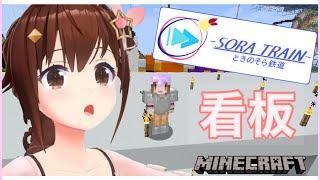 【Minecraft】そらトレイン看板作りの巻【#ときのそら生放送】