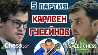Гусейнов - Карлсен, 5 партия, 5+2. Защита Филидора ⚡️Speed chess 2017 🎤 Сергей Шипов ♕ Шахматы