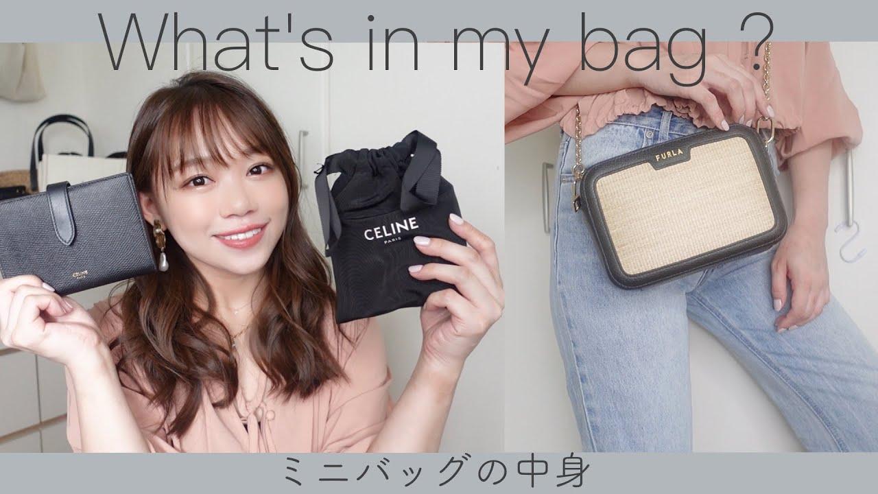 What's in my bag? | 小さめバッグの中身👜財布やメイクポーチの中も大公開!