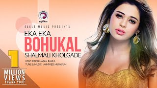 Eka Eka Bohukal (Video Song) | Shalmali Kholgade | Bangla New Song 2017 | Full HD