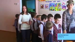 Социальный репортаж: В школе Каменск-Уральского мальчиков и девочек стали учить раздельно