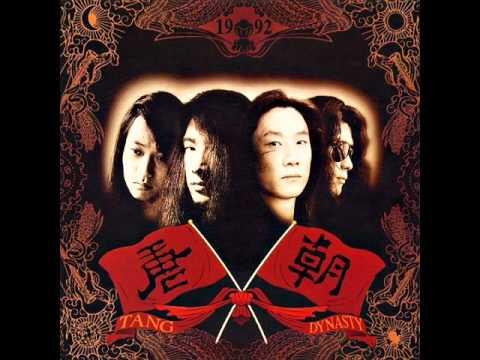 Tang Dynasty - Don't Go Hiding (唐朝 - 不要逃避)