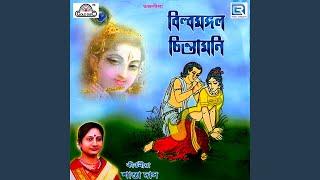 Billamangal Chintamani