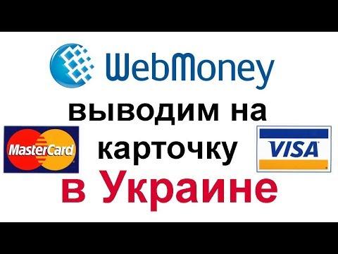 как обналичить деньги с Webmoney 2020