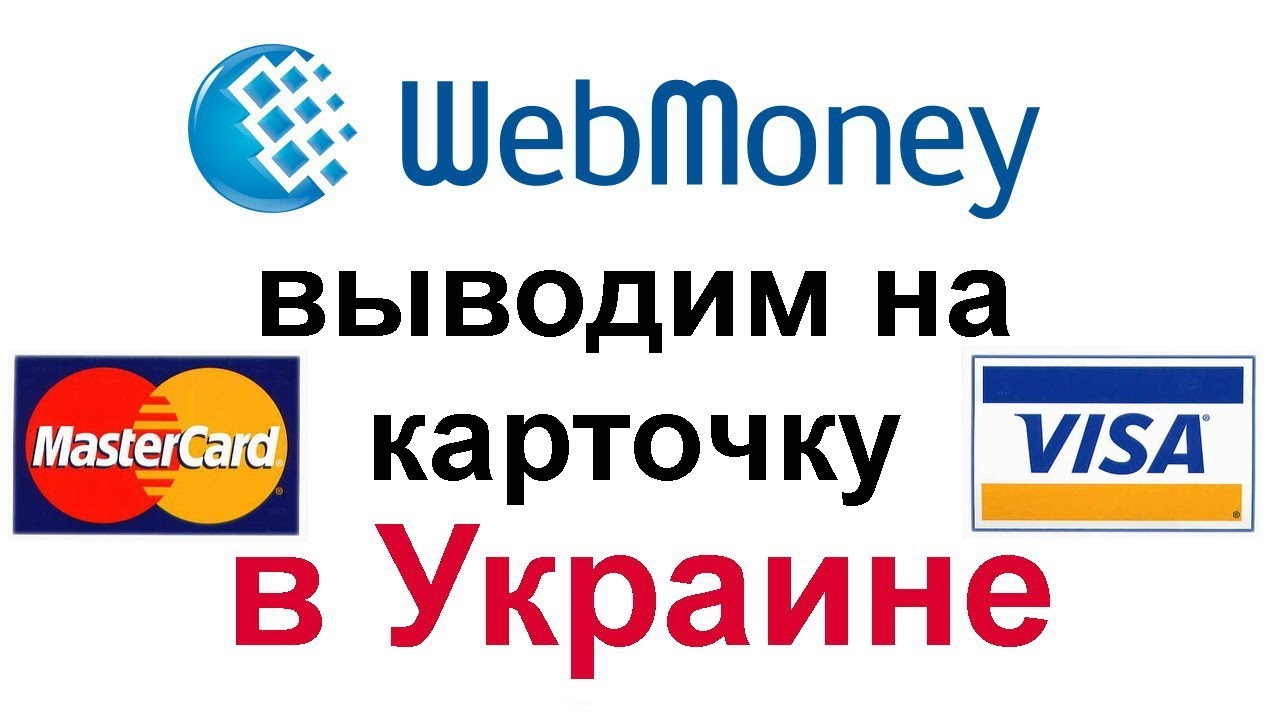 Вебмани заработок автомат|Как Обналичить Деньги с Webmoney 2019