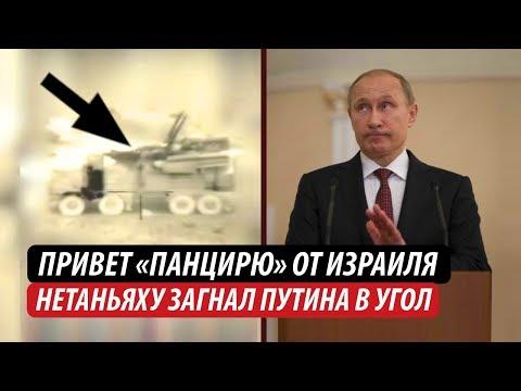 Привет «Панцирю» от Израиля. Нетаньяху загнал Путина в угол