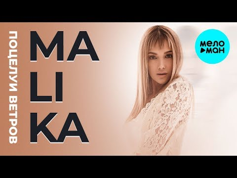 Malika -  Поцелуи ветров (Single 2019)