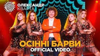 Осінні барви. Олександр Кварта. Прем'єра кліпу 2019 (official video)