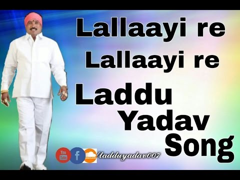 Lallaayi re Lallaayi re 07 LADDU YADAV Leastest Songs 2016 - 2017