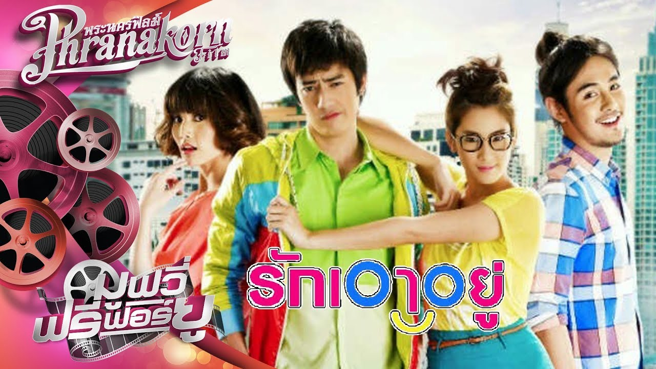 รักเอาอยู่ หนังเต็มเรื่อง HD (Phranakornfilm Official)