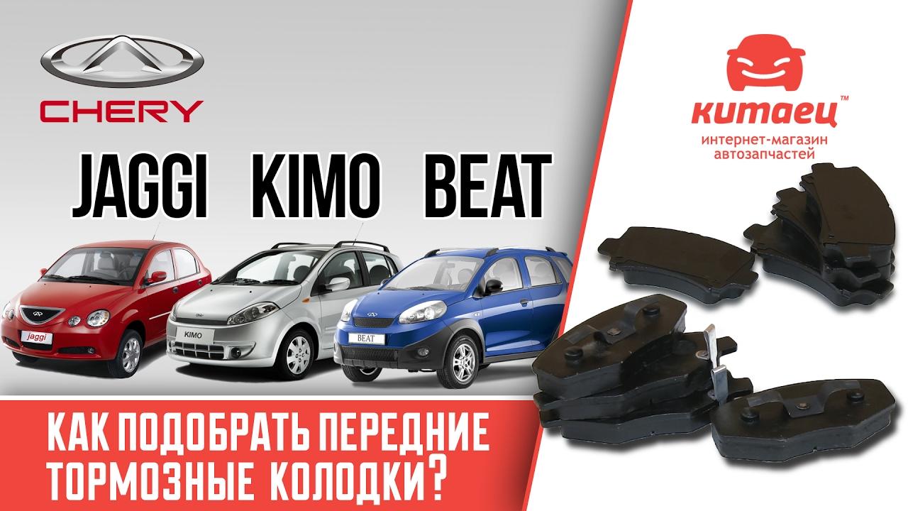 Как подобрать передние тормозные колодки на Chery Jaggi, Kimo, Beat