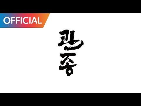 씨에스피 (CSP) - 관종 (Attention whore) MV