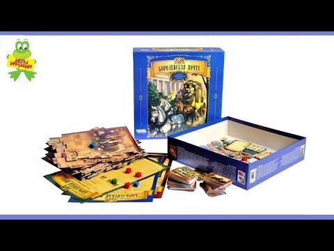 Настольная игра HOBBY WORLD Королевская почта