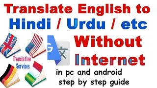 How to Translate English to Hindi / Urdu / etc Offline on Android and PC