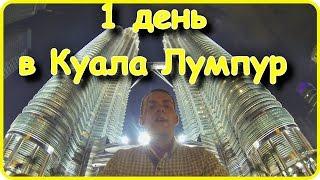 Что интересного в Куала Лумпур | Малазия, Куала Лумпур [1080p]