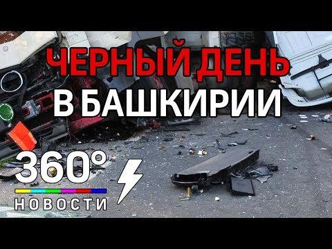 Смертельное ДТП произошло в Башкирии